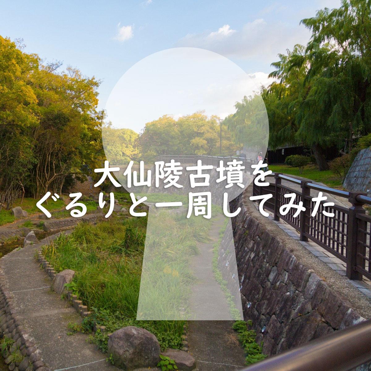 大阪・堺】大仙陵古墳をぐるりと...