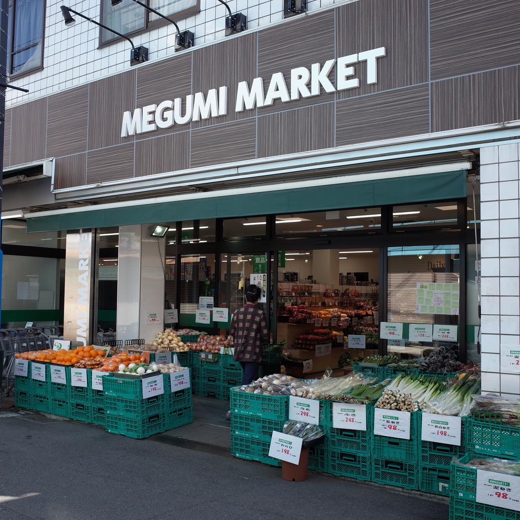 めぐみマーケット日吉本町店