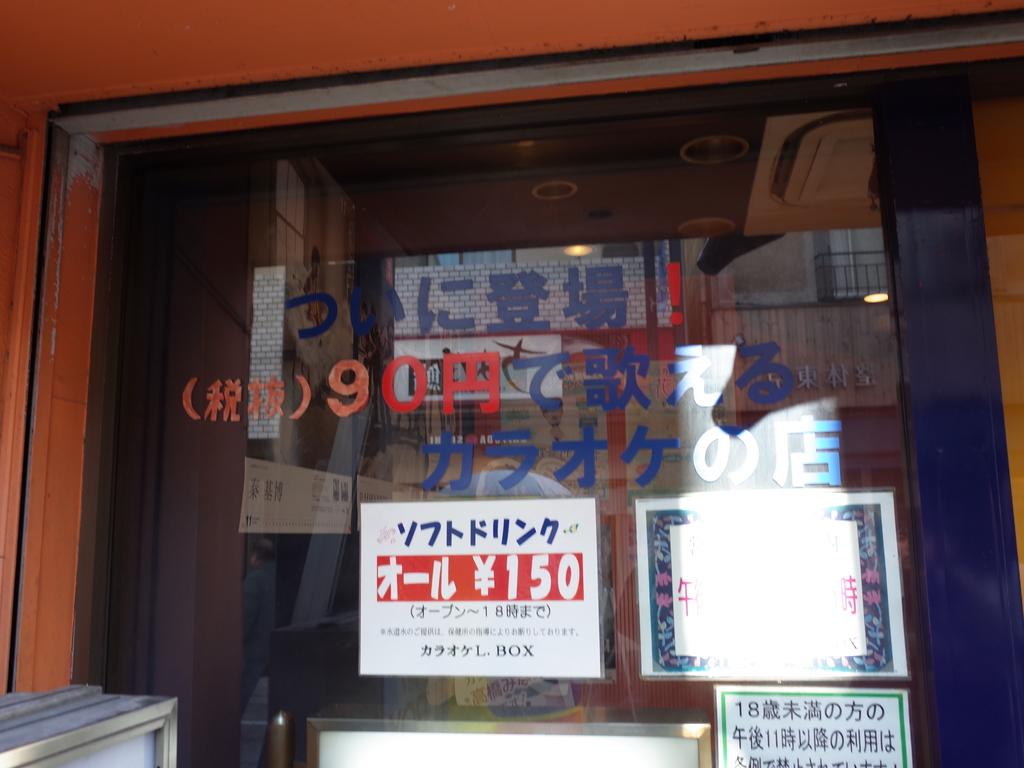 カラオケ うたまる 戸越銀座店(カラオケ・パーティ) …